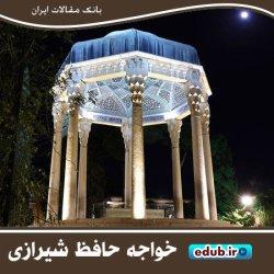 درباره خواجه حافظ شیرازی