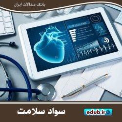 وضعیت سواد سلامت در جامعه ایران