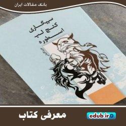 کتاب «سیگاری کنج لب اسطوره»