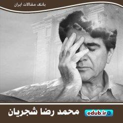 راز ماندگاری شهریار آواز ایران