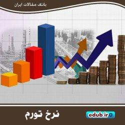 ۴ عامل مؤثر بر تورم ایران