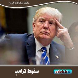هژمون آمریکا و سقوط ترامپ