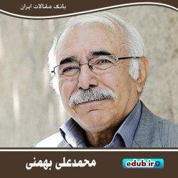 درباره محمدعلی بهمنی