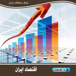 وضعیت خطیر اقتصاد در ۶ماهه ۱۳۹۹