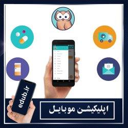 اپلیکیشن CareZone: یار و همراه هوشمند شما در مصرف داروها