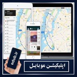 Apple Maps: اپلیکیشن نقشه و مسیریابی اختصاصی محصولات اپل
