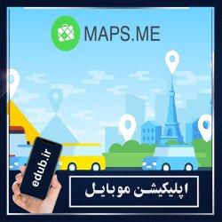 اپلیکیشن Maps.me: ساده، سبک و کارآمد و کاملا رایگان
