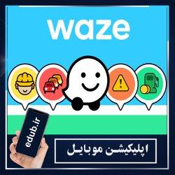 اپلیکیشن Waze: اپلیکیشنی متکی بر کاربران، با اطلاعات زنده و کاربردی برای رانندگان