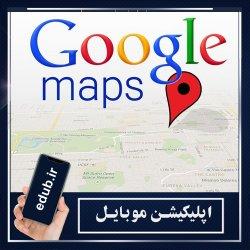اپلیکیشن Google Maps: سلطان نقشهها