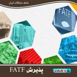 پذیرش FATF لازمه توسعه صادرات