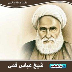 شیخ عباس قمی؛ محدث و مورخ بزرگ شیعه