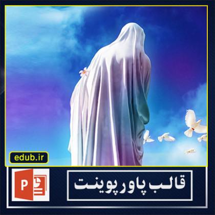 قالب پاورپوینت حجاب و عفاف (38)