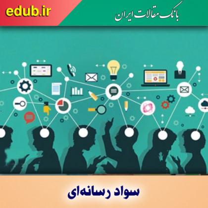 انتشار ۳۰۰ محصول فرهنگی با موضوع سواد رسانهای