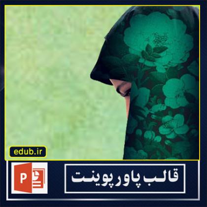 قالب پاورپوینت حجاب و عفاف (50)