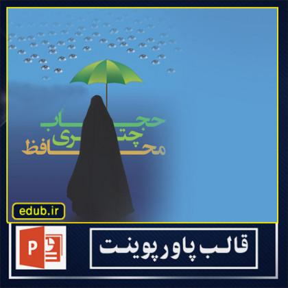 قالب پاورپوینت حجاب و عفاف (49)