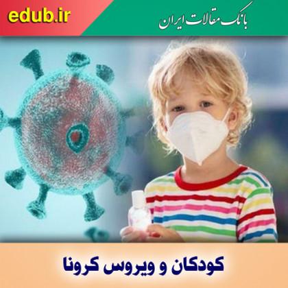 بیشتر کودکان آلوده به کرونا علایم بیماری را ندارند