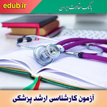 آزمون کارشناسی ارشد پزشکی ۱۴۰۰
