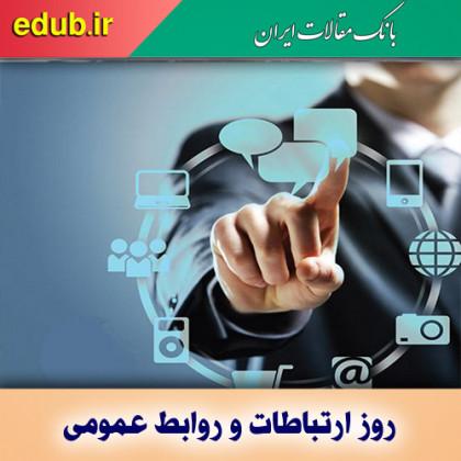 نقش هوشمندانه روابط عمومی در اعتلای نظام ارتباطی کشور