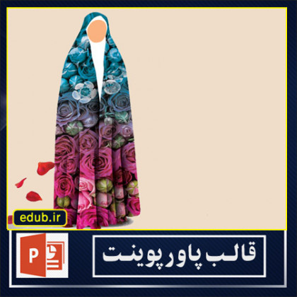 قالب پاورپوینت حجاب و عفاف (35)