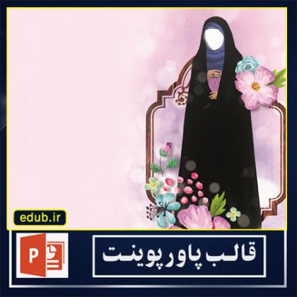 قالب پاورپوینت حجاب و عفاف (37)