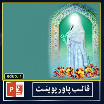 قالب پاورپوینت حجاب و عفاف (47)