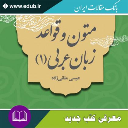 کتاب متون و قواعد زبان عربی