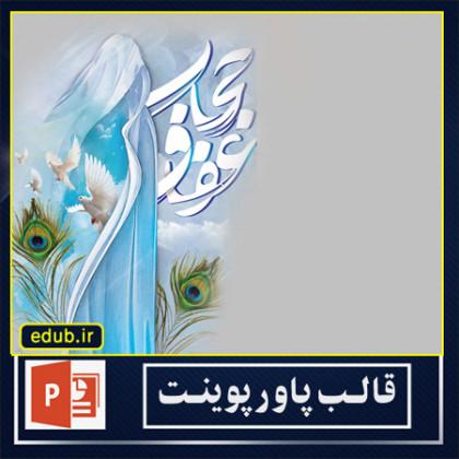 قالب پاورپوینت حجاب و عفاف (39)