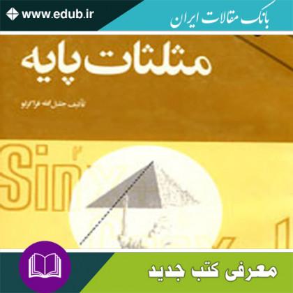 کتاب مثلثات پایه