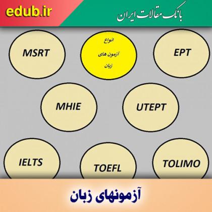 زمان برگزاری آزمونهای زبان بینالمللی