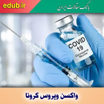 تأثیر واکسیناسیون در بهبود روابط اجتماعی