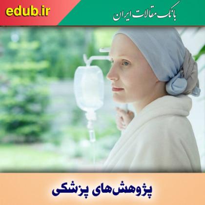 ن درمان سرطان سینه را از ترس ناباروری به تعویق نیندازند