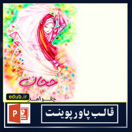 قالب پاورپوینت حجاب و عفاف (36)