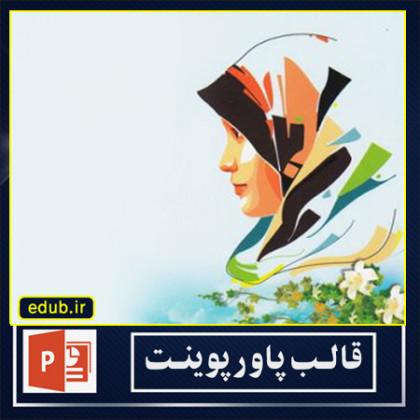 قالب پاورپوینت حجاب و عفاف (46)